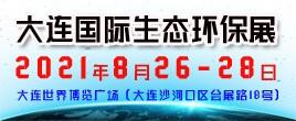 2021大连国际生态环保博览会