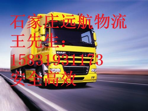 石家庄远航货运有限公司
