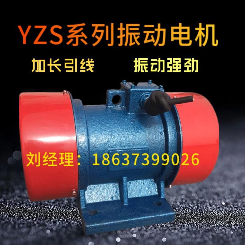 振动电机   YZS-15-4