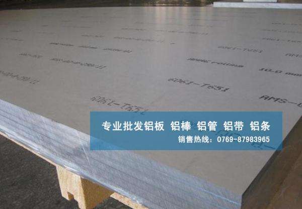 进口氧化铝板6063铝板报价