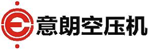 意朗空压机广西分公司