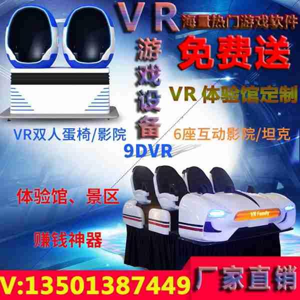VR游戏体验店加盟策划,源头厂商直供VR游戏设备、VR设备及VR体验馆设备
