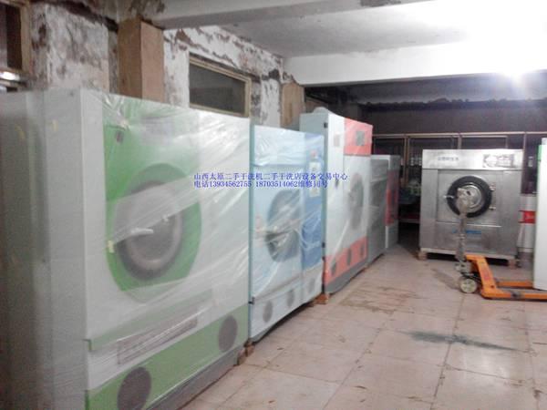 出售二手干洗店设备水洗厂设备全套