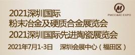 2021深圳国际粉末冶金、硬质合金及先进陶瓷展览会