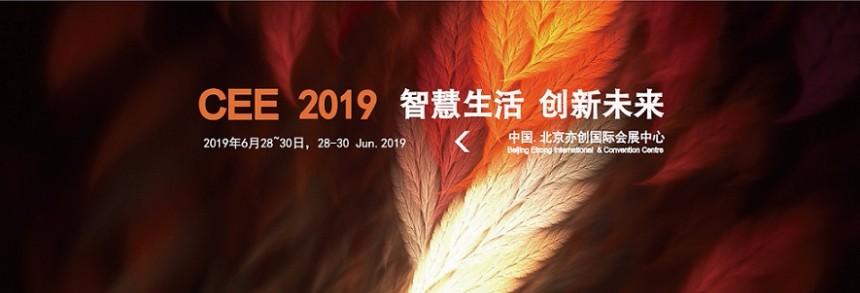 2019北京国际新零售及无人售货展
