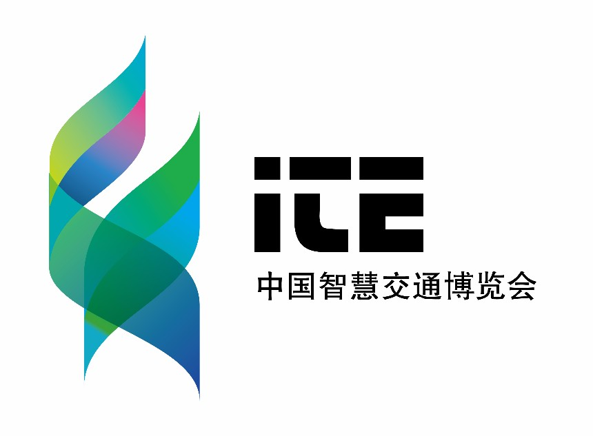 2018年上海(国际)智慧交通展览会