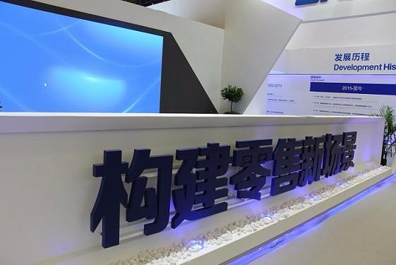 2019北京人工智能及智慧零售展