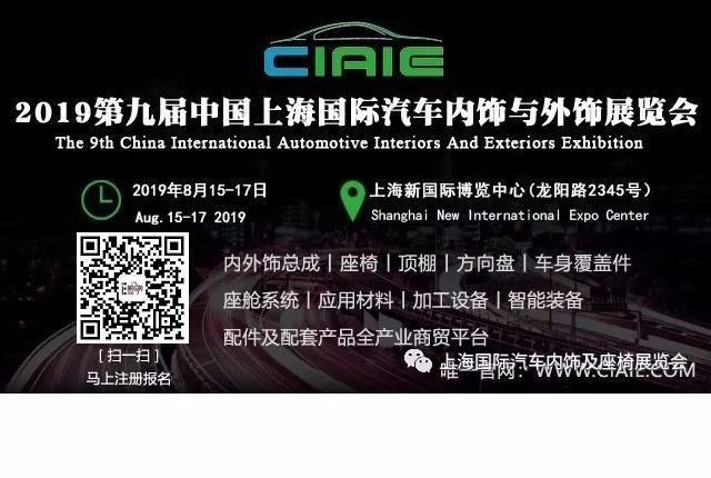 2019第九届中国上海国际汽车内饰与外饰展览会