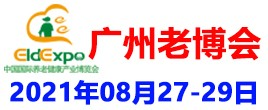 2021中国养老展、广州老博会、智慧养老展、养老服务业博览会、医养融合展、适老化