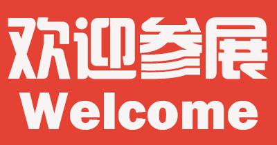 2021深圳智慧医疗展<展位预定>2021年7月智慧医疗展览会