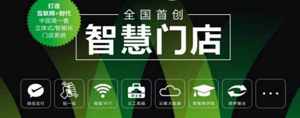 南京首个智能新零售2020南京智慧新零售展会