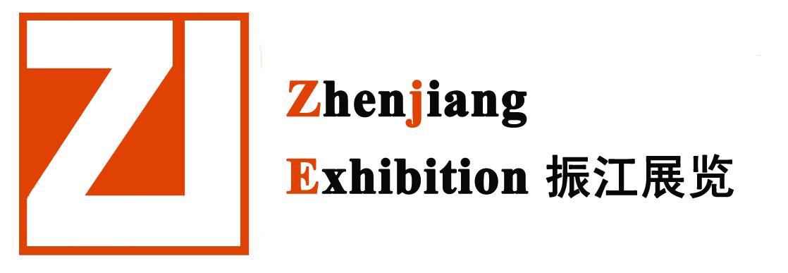 振江国际展览北京有限公司