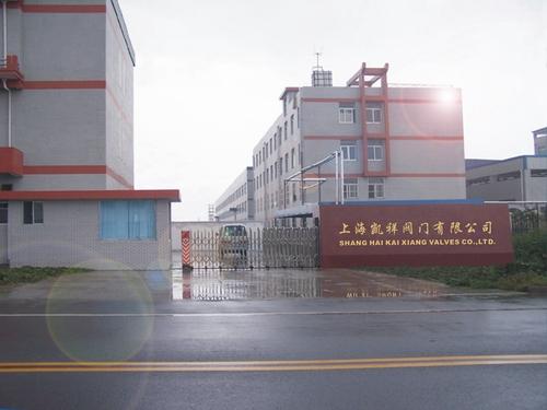 上海凯祥阀门有限公司