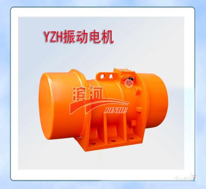 YZH振动电机 XLA振动电机 优质电机滨河制造