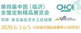2020第四届中国(临沂)全屋定制精品展览会