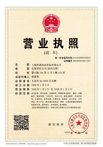 上海伏嘉传动设备有限公司