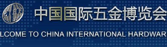 2019 上海第33届 中国国际五金博览会(春季)