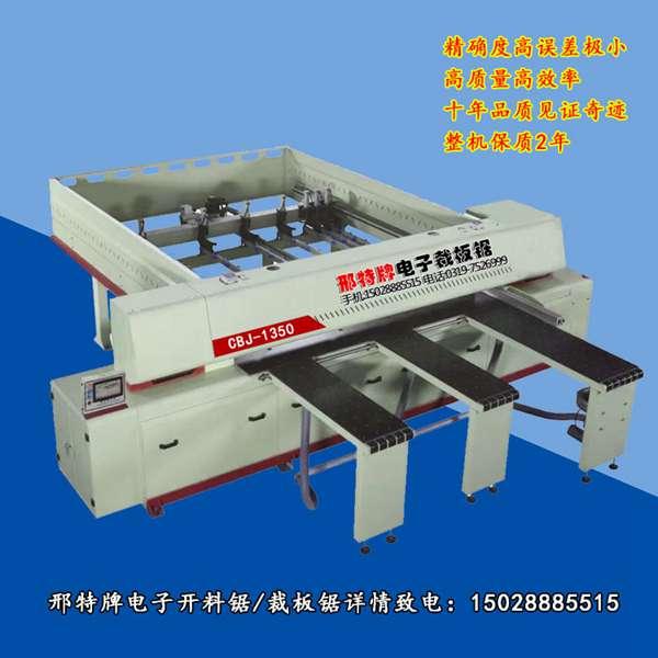 电子开料锯精密裁板锯木工裁板锯