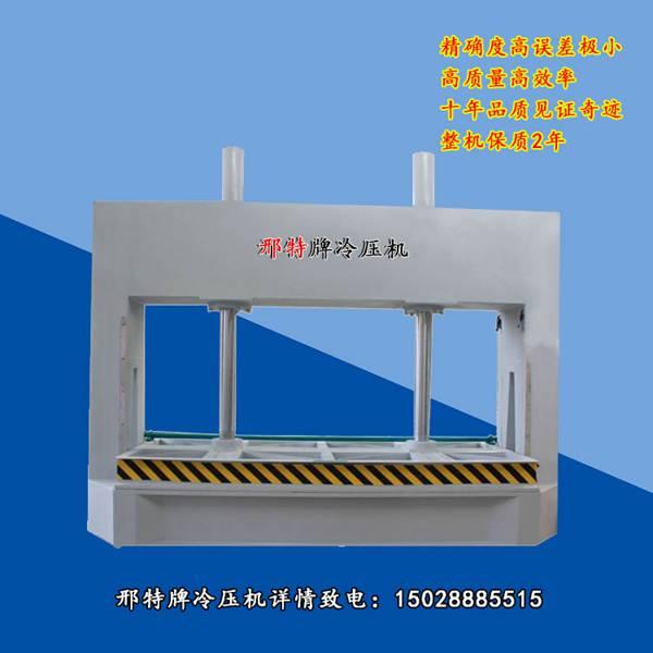 液压冷压机液压冷压机厂家冷压机价格