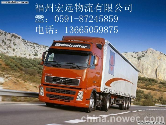 福州宏远物流集团公司