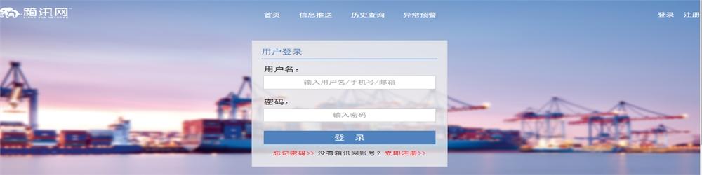 箱讯网离泊,中国港区行业领导品牌
