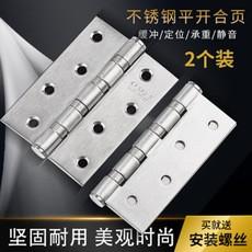 厂家直供304不锈钢轴承合页 室内木门加厚拉丝平开铰链批发