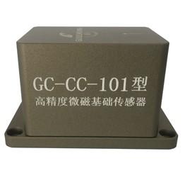 GC-CC-101型高精度微磁基础传感器