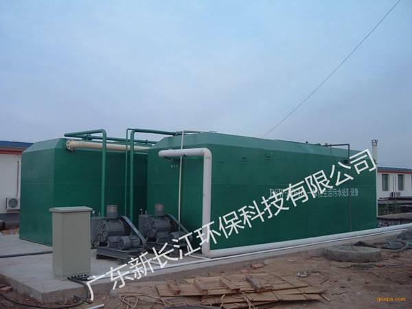 东莞新长江地埋式污水处理设备