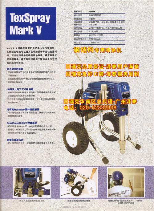美国GRACO固瑞克MarkV立式移动型电动高压无气喷涂机
