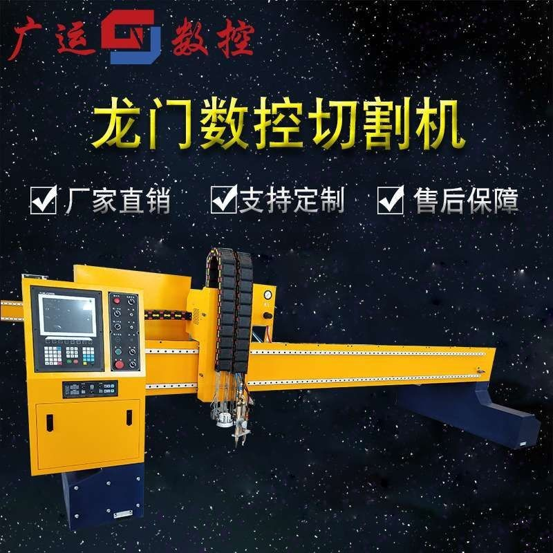 厂家直销龙门式数控切割机 数控火焰等离子切割机 多直条切割机