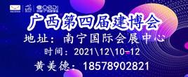 2021第四届广西建材新产品暨全屋定制展