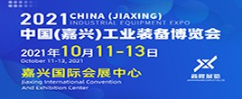 2021中国(嘉兴)工业装备博览会