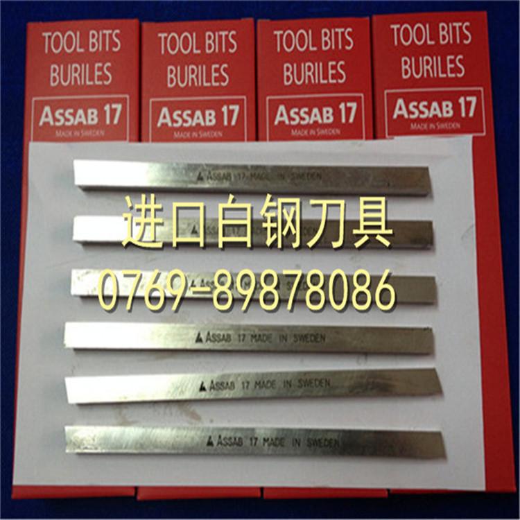 瑞典高耐磨assab+17含估白钢刀条
