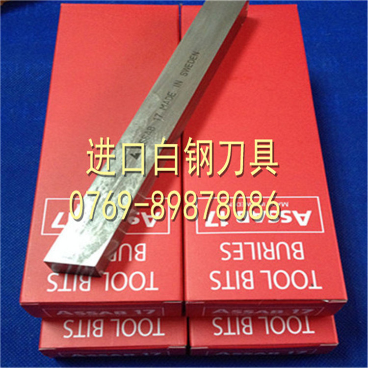 含钴白钢刀价格超硬白钢刀价格瑞典进口白钢刀