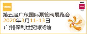 第五届广东国际泵管阀展览会