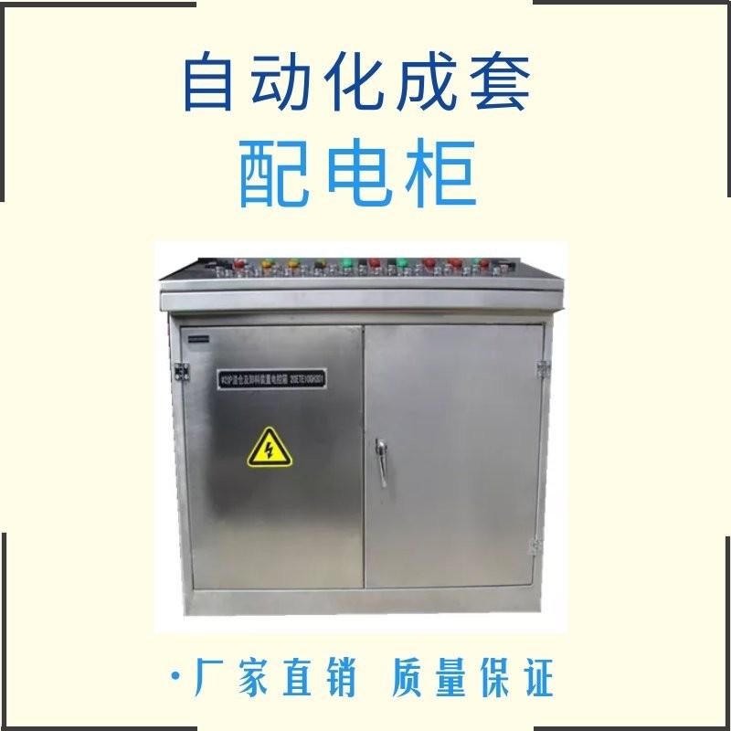 成都市青白江区低压配电柜