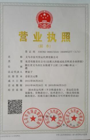 义乌市雷兴货运代理有限公司
