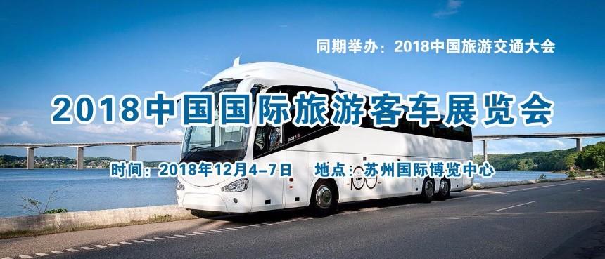 2018中国(苏州)国际旅游交通大会丨2018旅游客车博览会同期举办