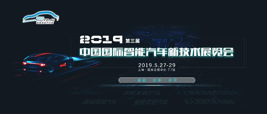 智能汽车展丨2019第三届国际无人驾驶、自动驾驶技术展览会