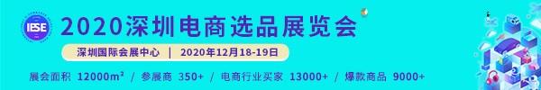 2020深圳电商选品展 2020年跨境电商选品展