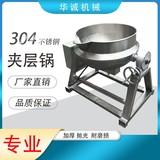 华诚304不锈钢全自动夹层锅底料炒料机食品蒸煮锅