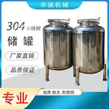 华诚机械304不锈钢储罐密封酒罐发酵罐100L非标定制