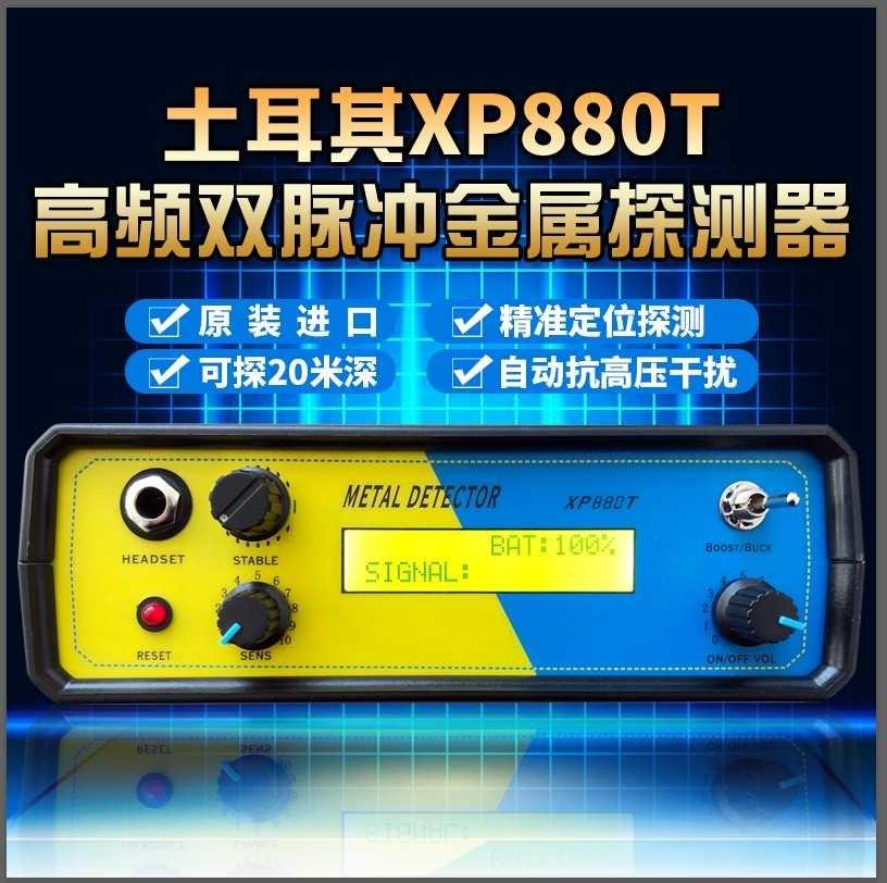 土耳其原装进口XP800T地下金属探测器采用高频双脉冲技术