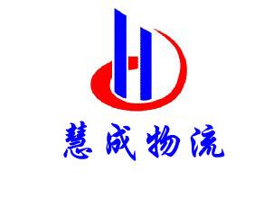 上海慧成物流有限公司