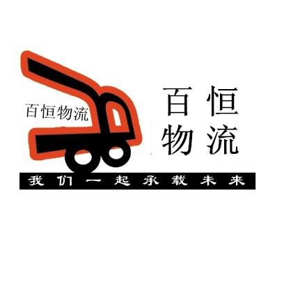 邯郸市百恒物流有限公司