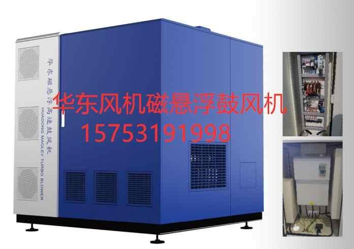 热电行业专用磁悬浮鼓风机生产厂家