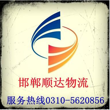 邯郸市顺达物流有限公司