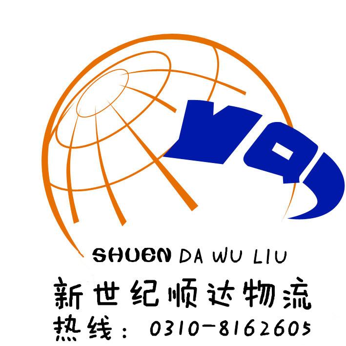 邯郸市新世纪顺达物流公司