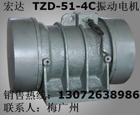 TZD-51-4C振动电机新乡宏达振动电机