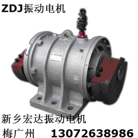 ZDJ-10-6振动电机新乡宏达振动设备